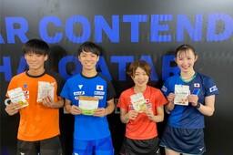 アジア卓球選手権大会がカタール・ドーハで開幕 出場選手のプレーを「ニッポンの食」で応援!
