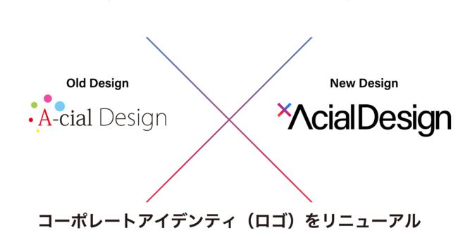 アーシャルデザイン、設立記念日にコーポレートアイデンティティをリニューアル