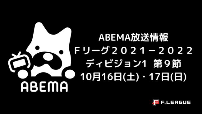 ABEMAで生中継!!【フットサル・Fリーグ2021-2022 ディビジョン1 第9節】