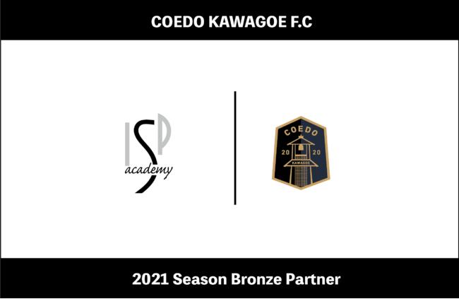 埼玉県川越市からJリーグを目指す「COEDO KAWAGOE F.C」、公共委託職業訓練、各種資格講座やWeb 制作等を展開する株式会社ISPアカデミーとブロンズパートナー契約を締結