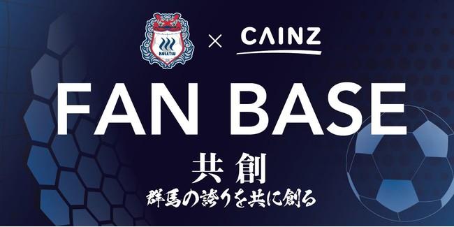 カインズスーパーセンター前橋吉岡店に「ザスパクサツ群馬×カインズFAN BASE」開設