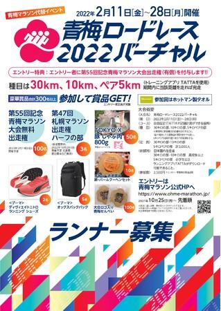 「青梅ロードレース2022バーチャル」来年2月11日~28日開催 10月25日よりエントリー開始【報知新聞社】
