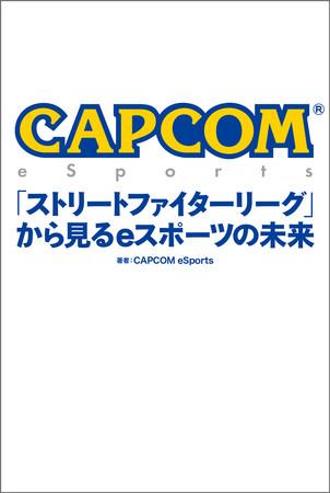 『CAPCOM eSports「ストリートファイターリーグ」から見るeスポーツの未来』カプコン初のeスポーツ事業関連書籍が白夜書房より発売決定!