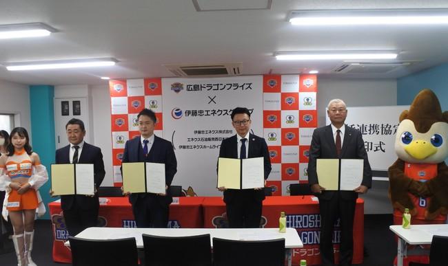 広島ドラゴンフライズと伊藤忠エネクスグループの包括連携協定の締結について
