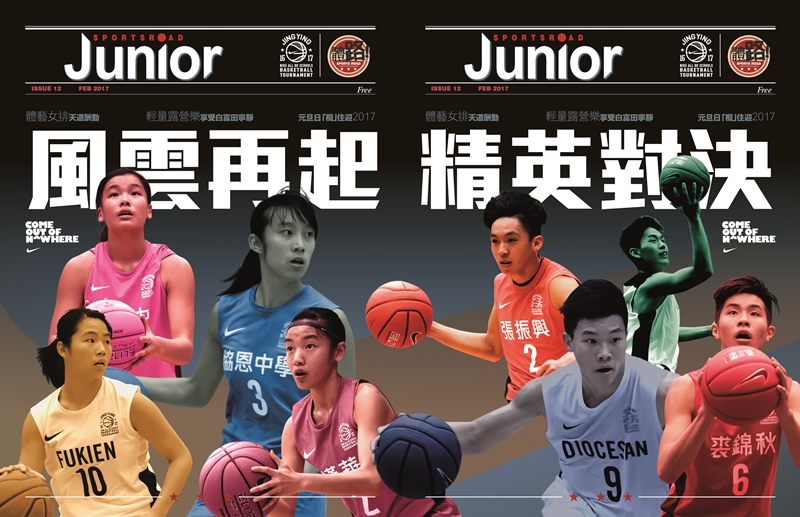 sportsroadjunior_junior12_cover_20170201-01