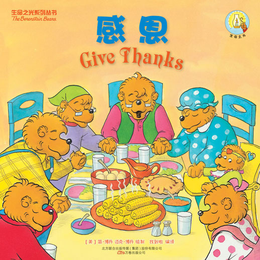 Chinese thanksgiving books for kids 中文感恩節圖書