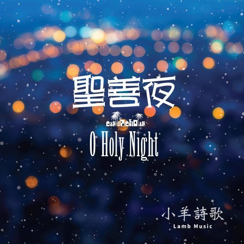 Chinese Christmas music carols 聖誕節歌