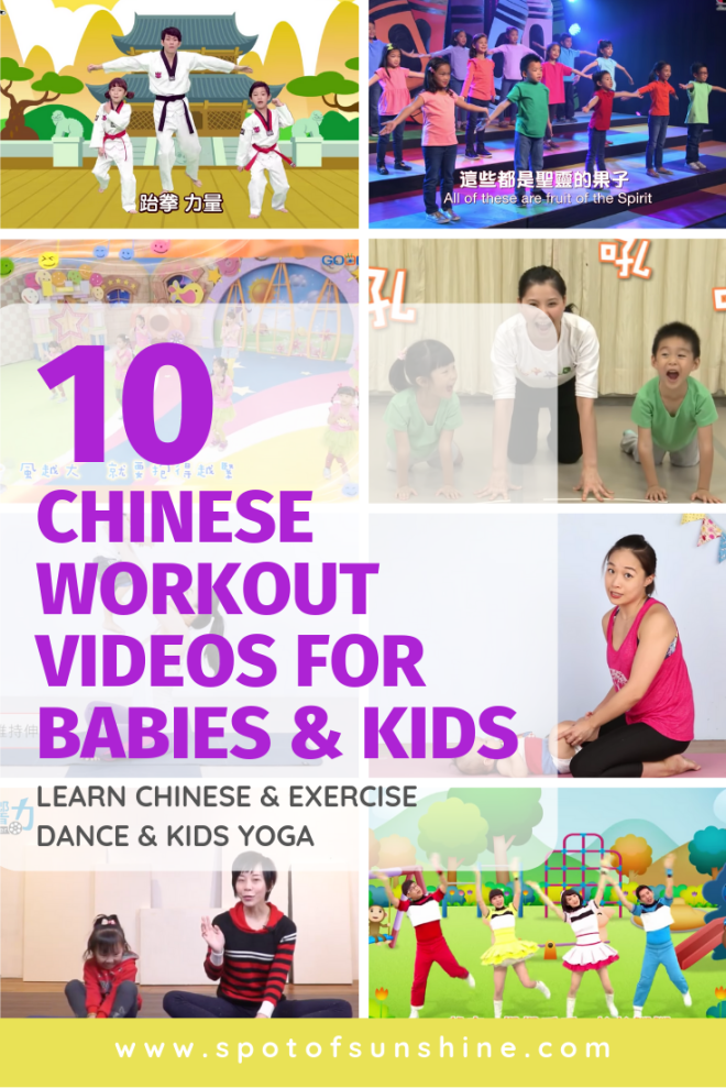 10+ Chinese Exercise Videos for Babies & Kids: Kids Yoga