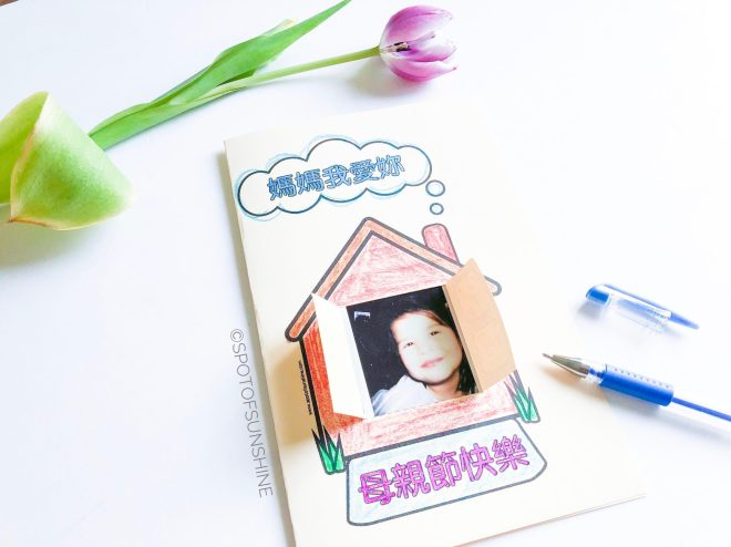 Mother's Day Card Chinese