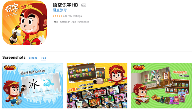 learn Chinese character app for kids