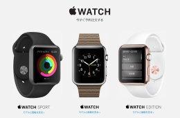 Apple-Watch-Reservation-Japan