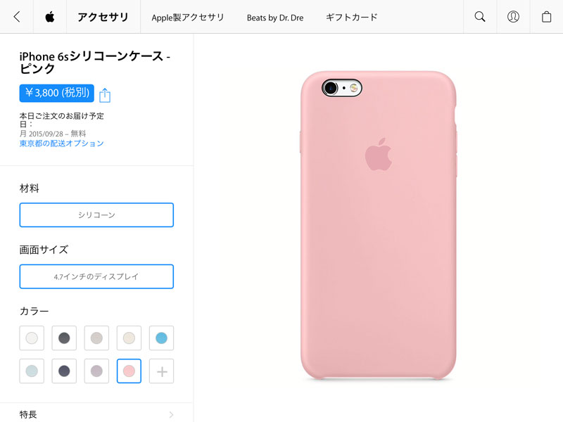 iPhone-6s-silicon-case