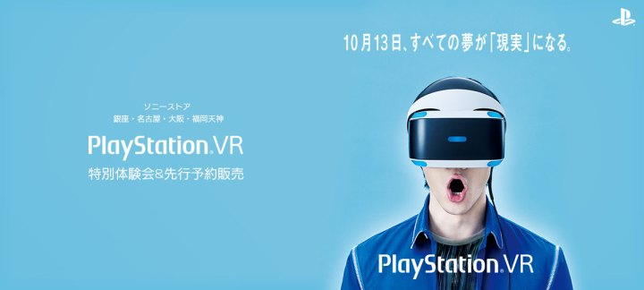 playstation-vr-sony-store