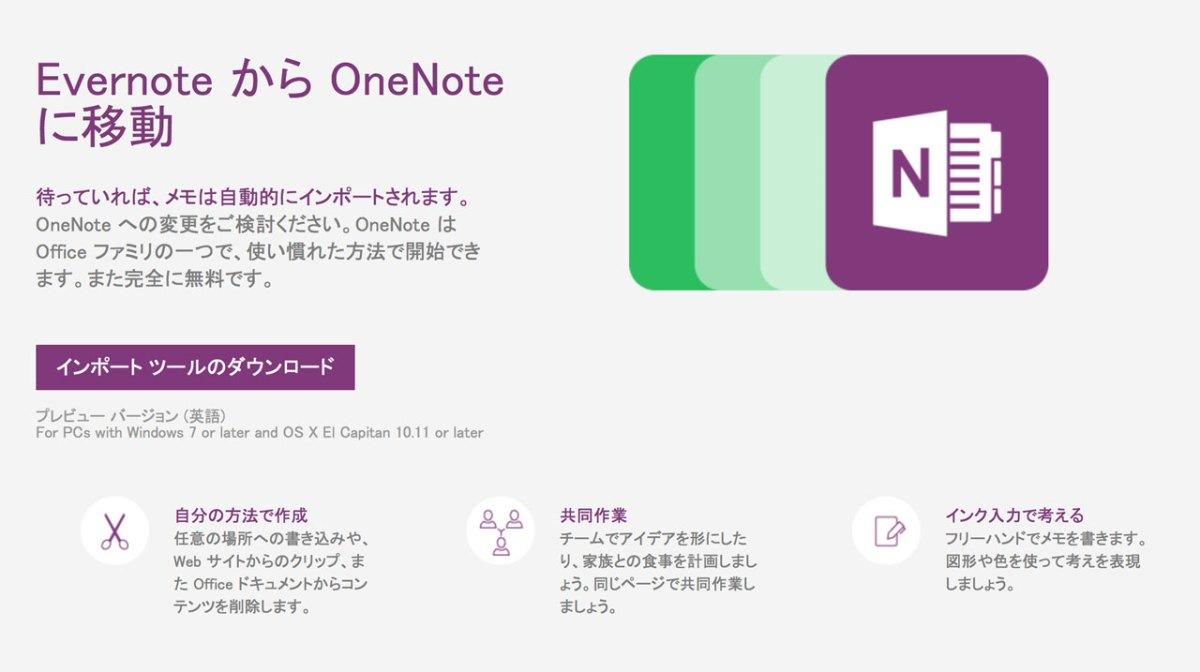 evernote-onenote-microsoft-2