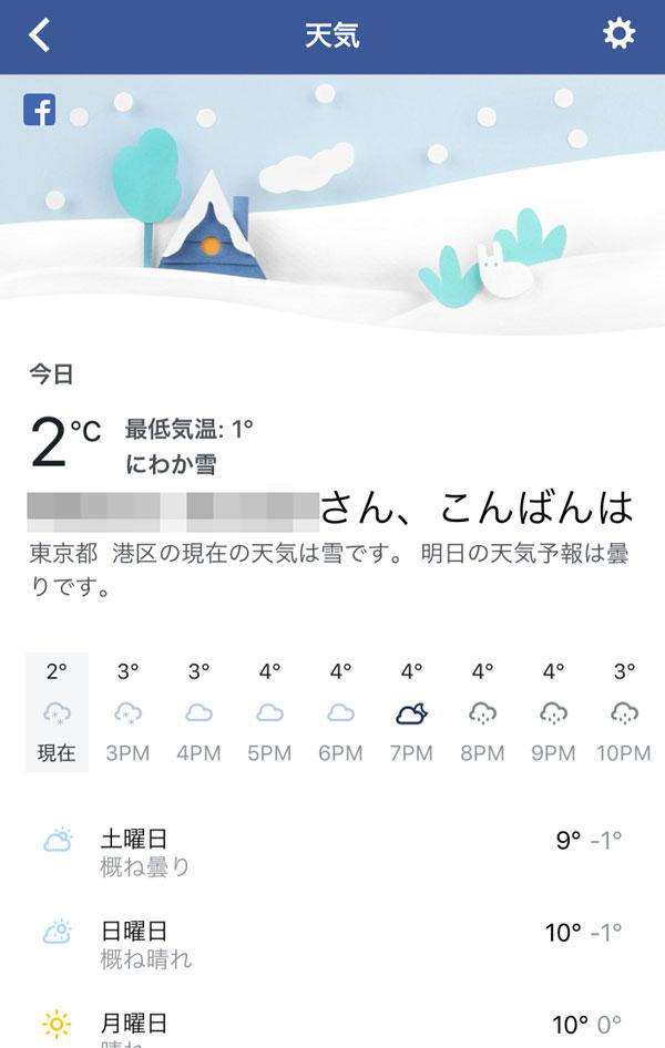 画像2: Facebookユーザーなら既にお気づきだとは思いますが、最近iOSアプリのトップ画面にお天気情報が表示されるようになってますね。これからFacebookは、より優れた天気アプリの機能をデスクトップやモバイル版に導入していくとのことです。 The post Faceboookのお天気予報がより詳細に!iOSアプリに加えて、Androidアプリやデスクトップ版でも順次対応とのこと appeared first on Spotry.me. spotry.me