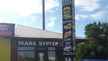 Путеводитель по Марксу и Марксовскому району - Доставка еды - суши, роллы - Панда Суши (Panda Sushi) в Марксе.