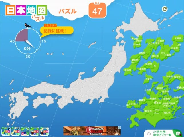 Japan Map Puzzle by Gloding Inc              Enjoy learning Japanese map with this puzzle