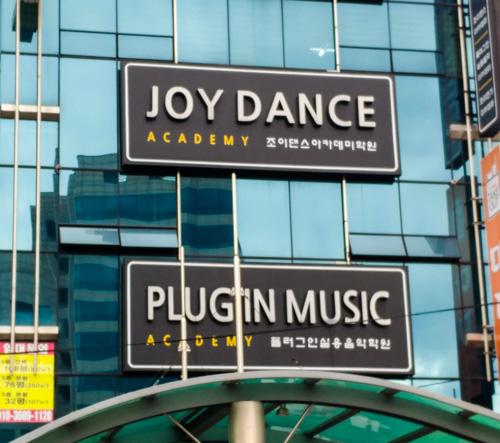 Joy Dance, Plugin Music - Dance academy home to many kpop stars!