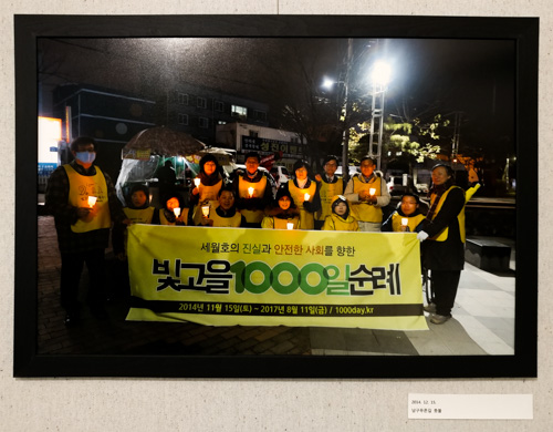Photo Exhibit on Sewol Ferry Sinking Event - UNESCO Memory of the World