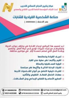 صناعة الشخصية عربي