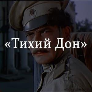 «Тихий Дон» краткое содержание по главам и частям романа ...