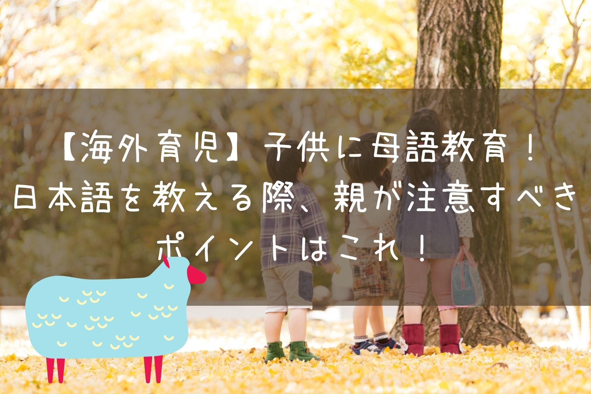 【海外育児】子どもに母語教育!日本語を教える際、親が注意すべきポイントはこれ!