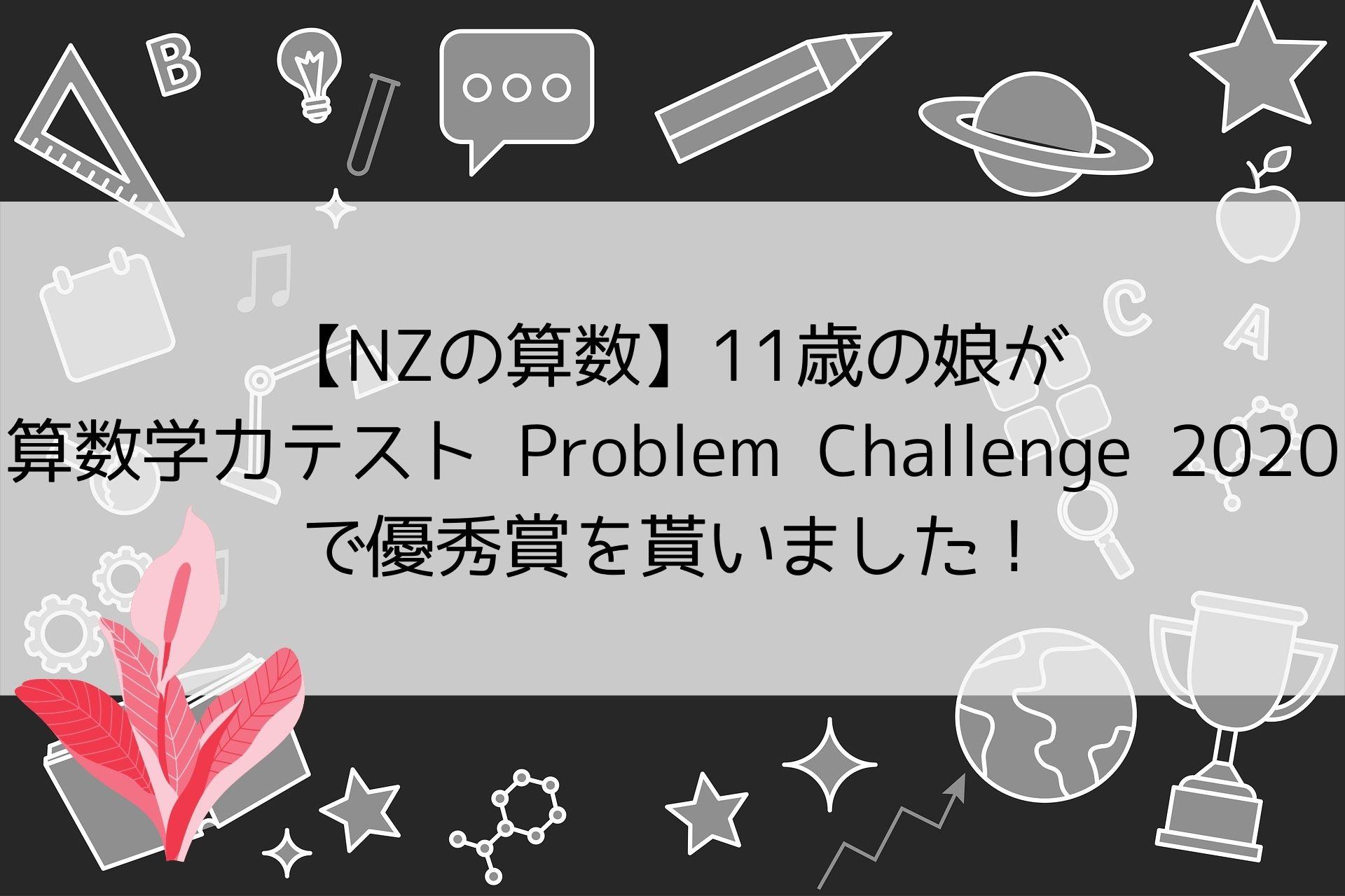 【NZの算数】11歳の娘が 算数の大会Problem Challenge 2020で優秀賞を貰いました!
