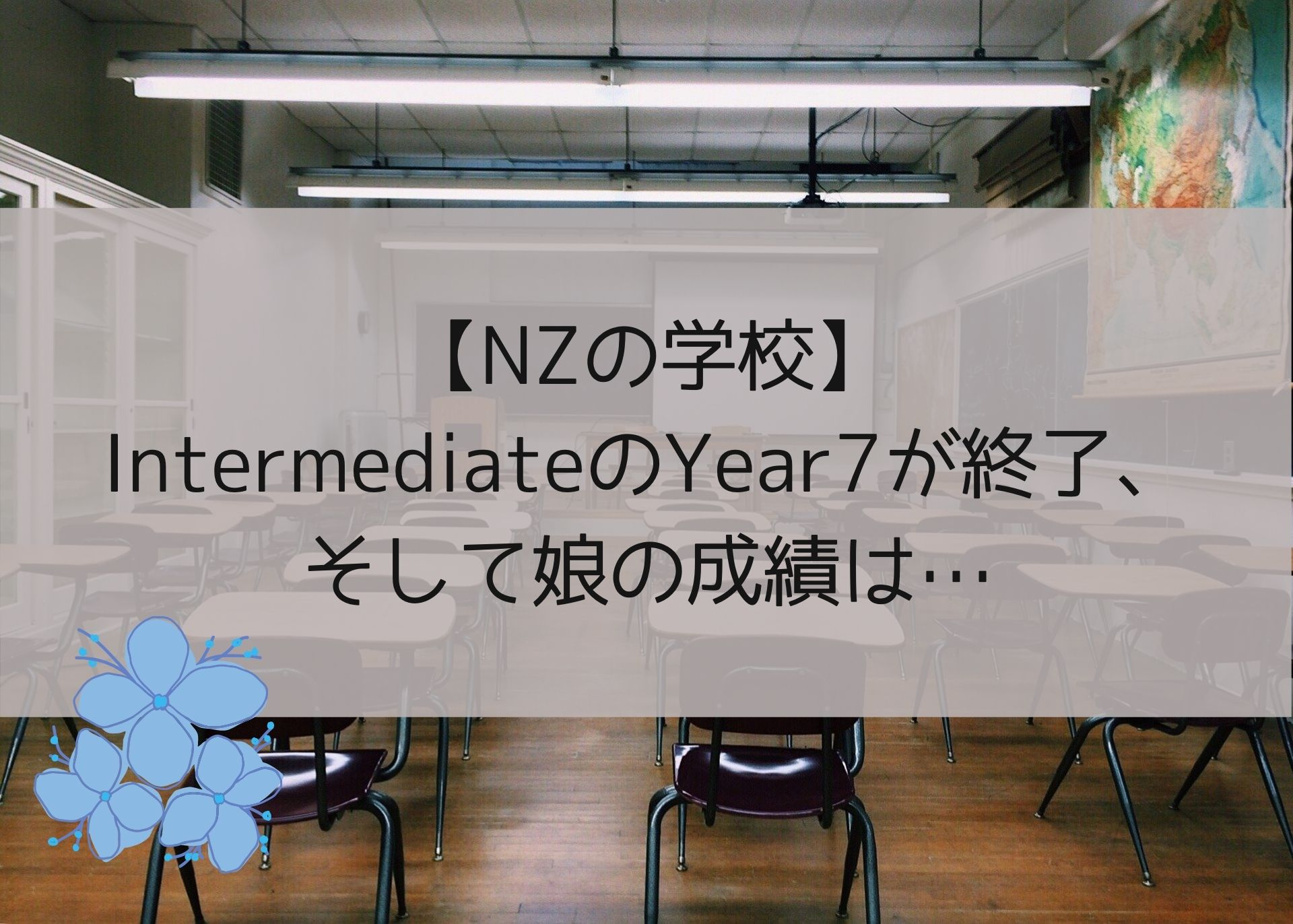 【NZの学校】IntermediateのYear7が終了、そして娘の成績は…