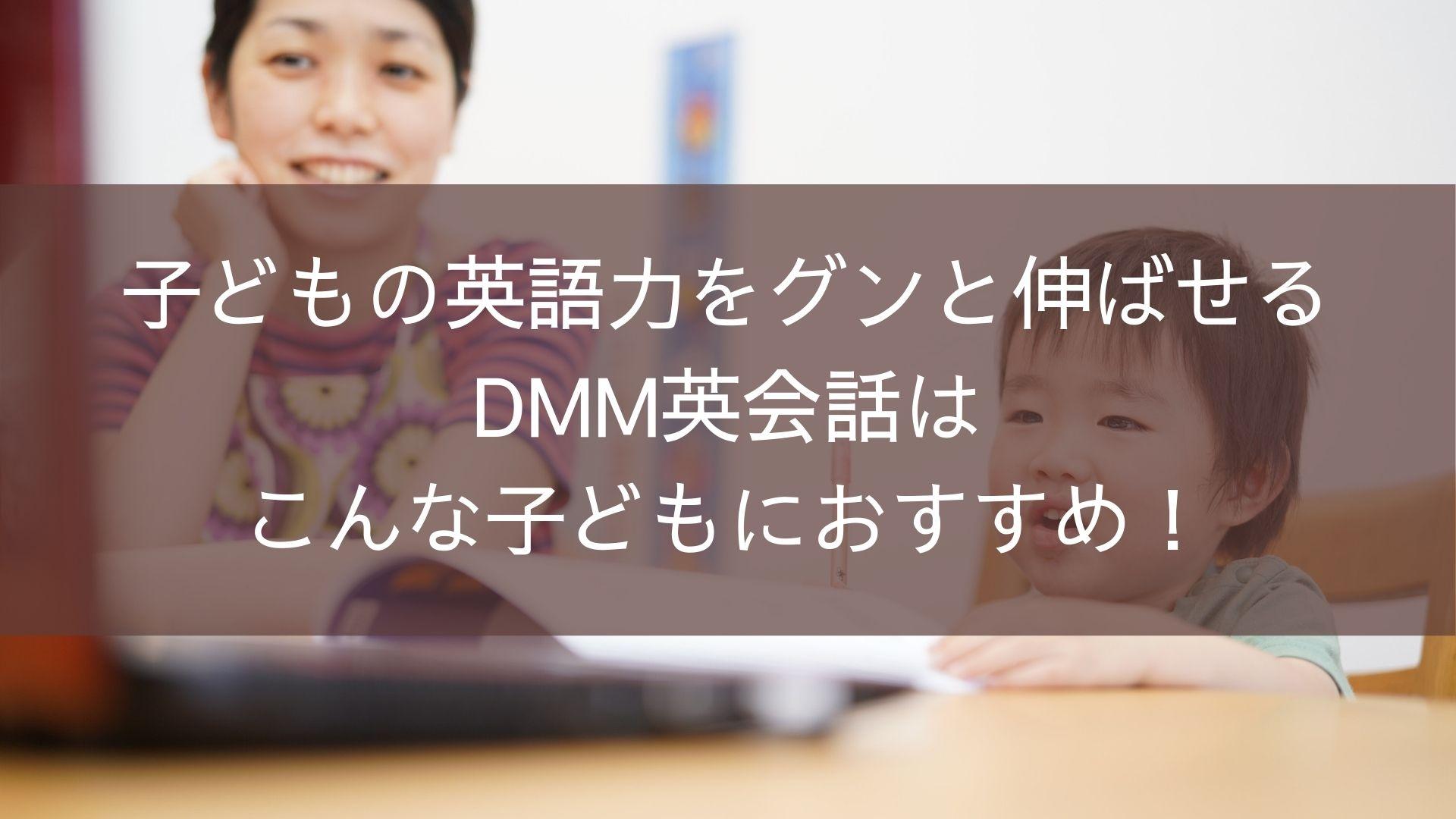 子どもの英語力をグンと伸ばせるDMM英会話はこんなご家庭におすすめ!