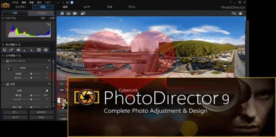 PhotoDirector 9.0.2727 Crack
