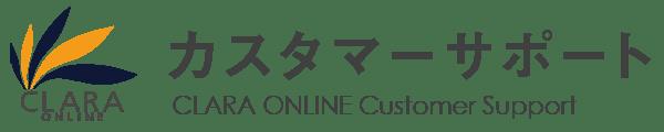 クララオンライン | カスタマーサポート