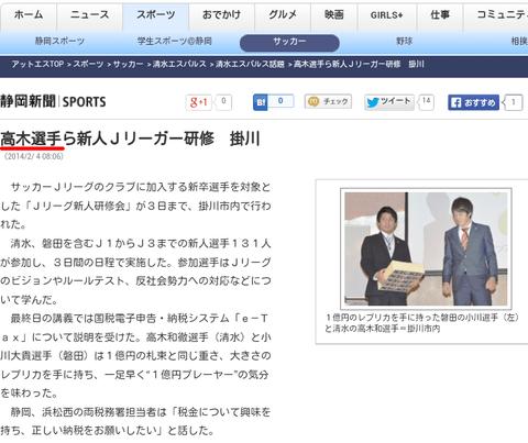 Screenshot_2014-02-04-12-51-27-1