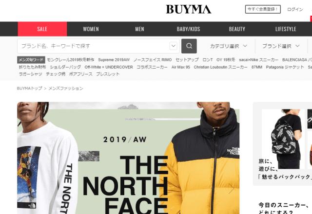 BUYMA トップページ