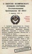 El lanzamiento de una nave espacial-sputnik. Resolución del Presidium del Comité Central del PCUS, 03 de abril 1961. (Archivo de alto secreto)