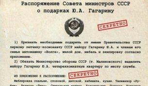 Mismo documento, en los primeros párrafos se describen una serie de incentivos y concesiones para Yuri Gagarin, entre ellos, un apartemento nuevo y amueblado de 4 habitaciones para él y un automóvil Volga.