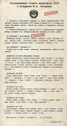 El Consejo de Ministros de la URSS honra a Y. A. Gagarin. 18 de abril de 1961.