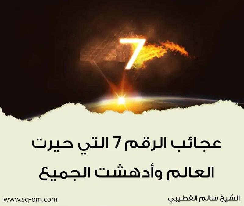 عجائب الرقم 7 التي حيرت العالم وأدهشت الجميع
