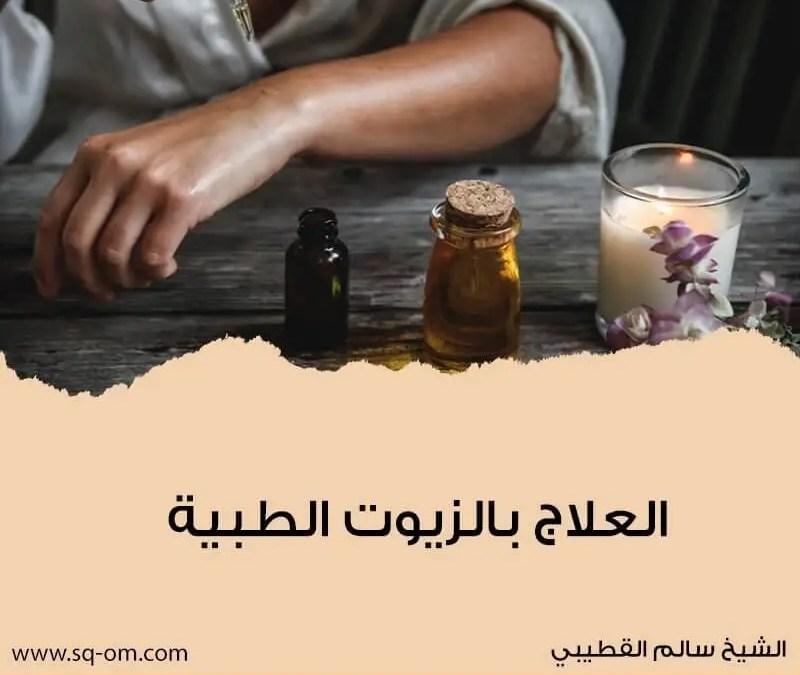العلاج بالزيوت الطبية