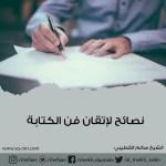 نصائح لإتقان فن الكتابة