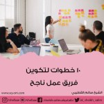 10 خطوات لتكوين فريق عمل ناجح