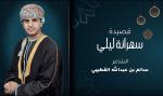 قصيدة سهرانة ليلي - الشاعر سالم القطيبي