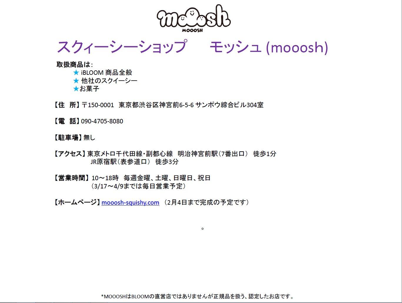 Mooosh Shop