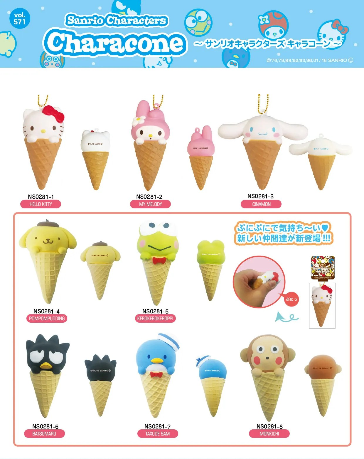 New Item Creative – Sanrio Characters