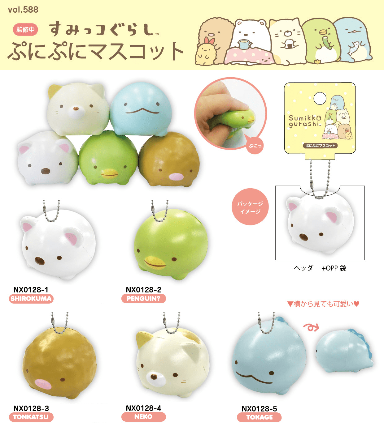 New Item Creative – Sumikko Gurashi PuniPuni Mascot