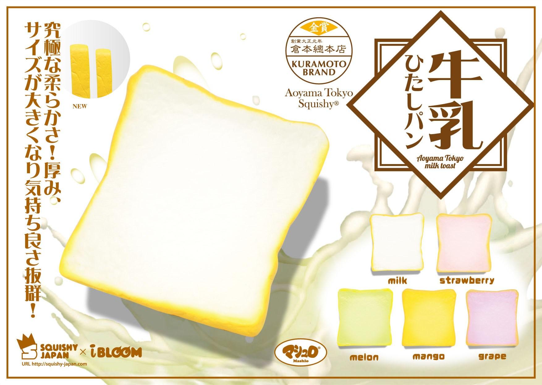 Aoyama Tokyo Milk Toast