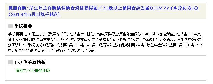 日本年金機構電子申請