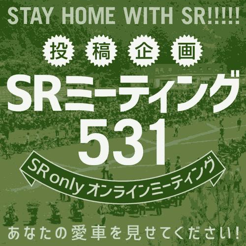 SRミーティング531