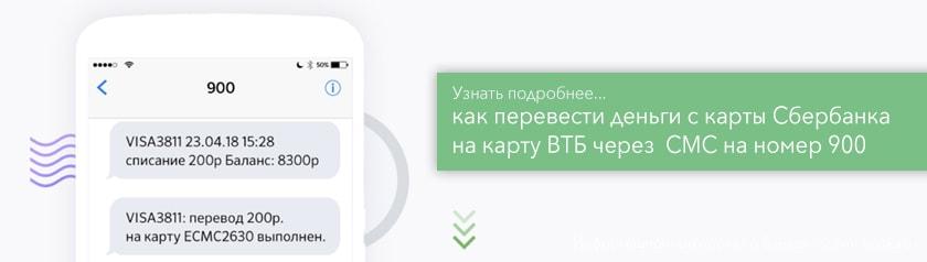 Перевод денег с карты Сбербанка на карту ВТБ по СМС на номер 900