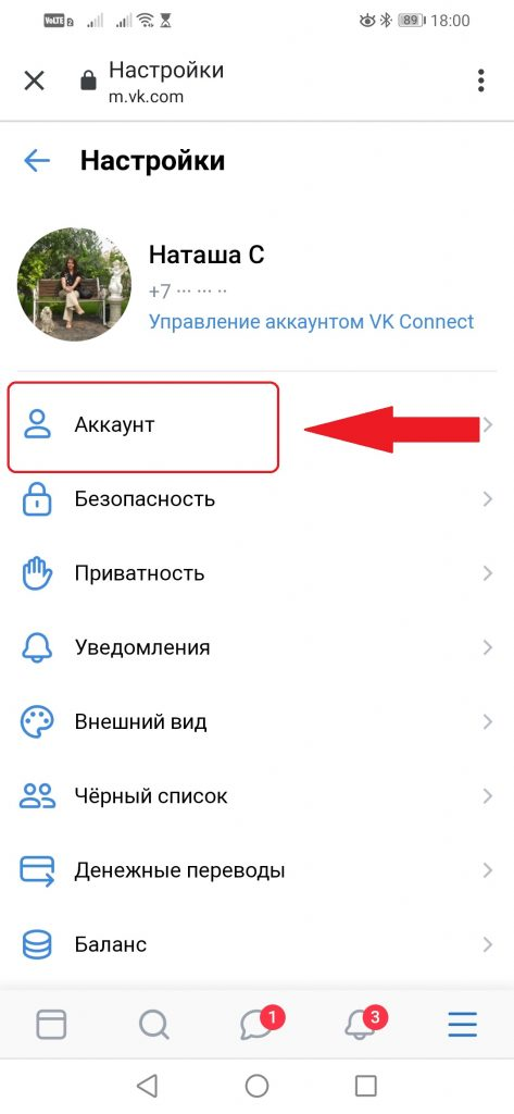 instructions pas à pas pour supprimer une page VK