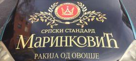 Маринкович
